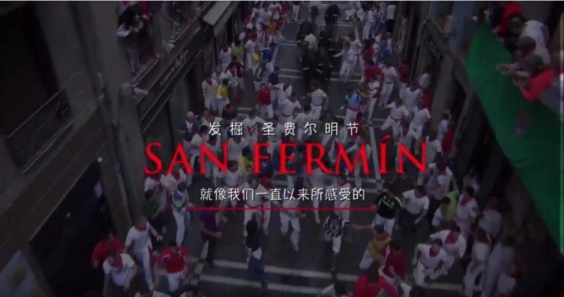 rótulo de sanfermin rodeado de mensajes en chino sobre una imagen aérea del encierro